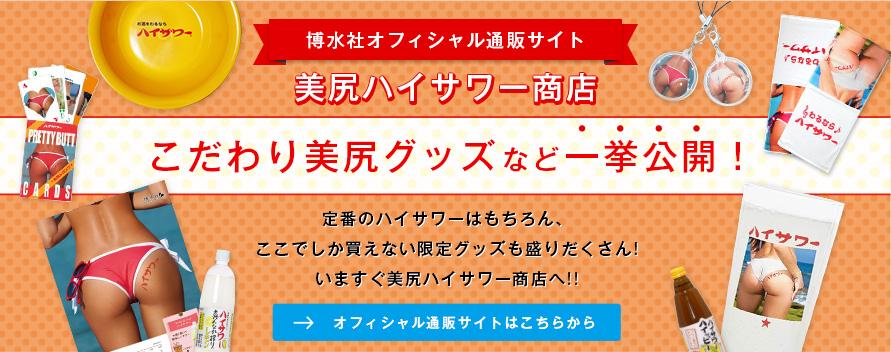 博水社オフィシャル通販サイト!美尻ハイサワー商店