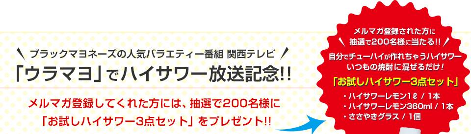 ブラックマヨネーズの人気バラエティー番組 関西テレビ「ウラマヨ」でハイサワー放送記念!!